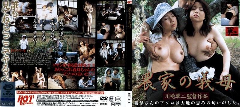 野外にて、巨乳の人妻のsex無料熟女動画像。農家の義母