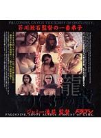 (59het00320)[HET-320] 芥川漱石監督の一番弟子!! やりにげの龍 ジャミー浪屁監督 ダウンロード