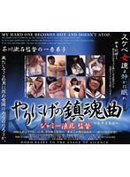 (59het00342)[HET-342] 芥川漱石監督の一番弟子!! やりにげの鎮魂曲 ジャミー浪屁監督 ダウンロード