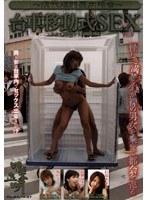 台車移動式SEX 〜現代版籠屋内結合〜