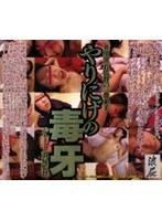 (59het362)[HET-362] 芥川漱石監督の一番弟子!! やりにげの毒牙 ジャミー浪屁監督 ダウンロード