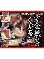 (59het00364)[HET-364] 完全無欠のくどき OL編 芥川漱石監督 ダウンロード