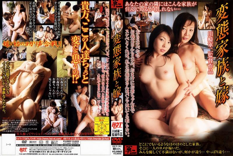 義母、椎名ひとみ出演のクンニ無料熟女動画像。変態家族と嫁