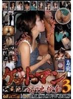 ゲットマン3 ギョウ虫検査 ダウンロード