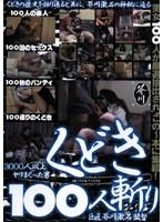 (59het416)[HET-416] くどき100人斬り ダウンロード