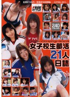 女子校生部活21人日誌 ダウンロード