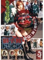 獅子舞FUCK ダウンロード