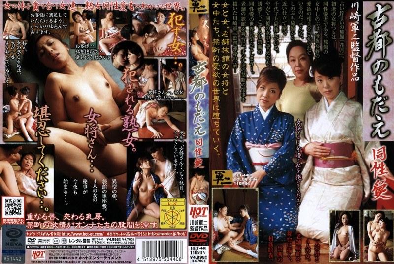 旅館にて、浴衣の素人のクンニ無料熟女動画像。古都のもだえ 同性愛
