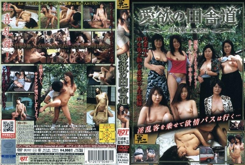 野外にて、中年の女子大生の乱交無料熟女動画像。愛欲の田舎道