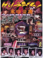 (59het486)[HET-486] ゲリラーマン 風俗盗撮 ダウンロード