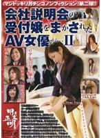 (59het496)[HET-496] 会社説明会の受付嬢をまかされたAV女優が… 2 ダウンロード
