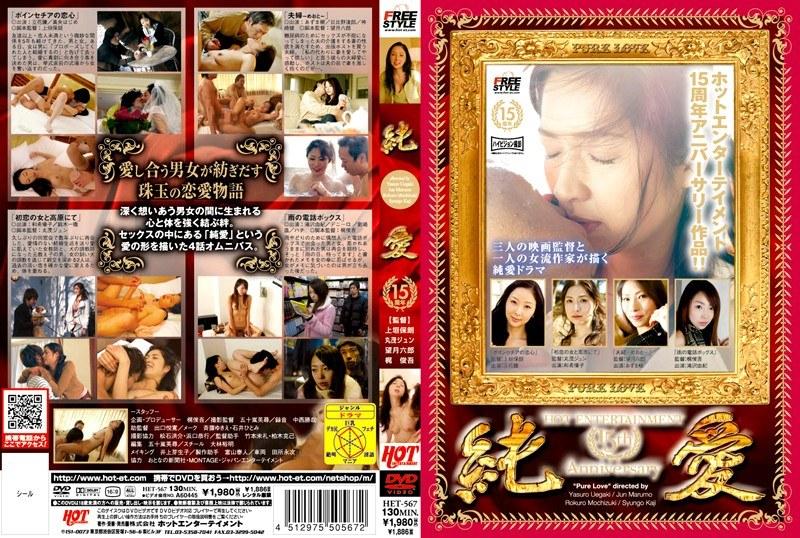 (59het00567)[HET-567] HISTORY OF HOT ENTERTAINMENT 15th Anniversary 純愛 ダウンロード