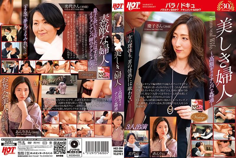 美しき婦人~高額ギャラナンパで姦通~ 慶子さん/光代さん/あんりさん パッケージ画像