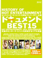 HISTORY OF HOT ENTERTAINMENT 15th Anniversary ドキュメント BEST 15 ダウンロード