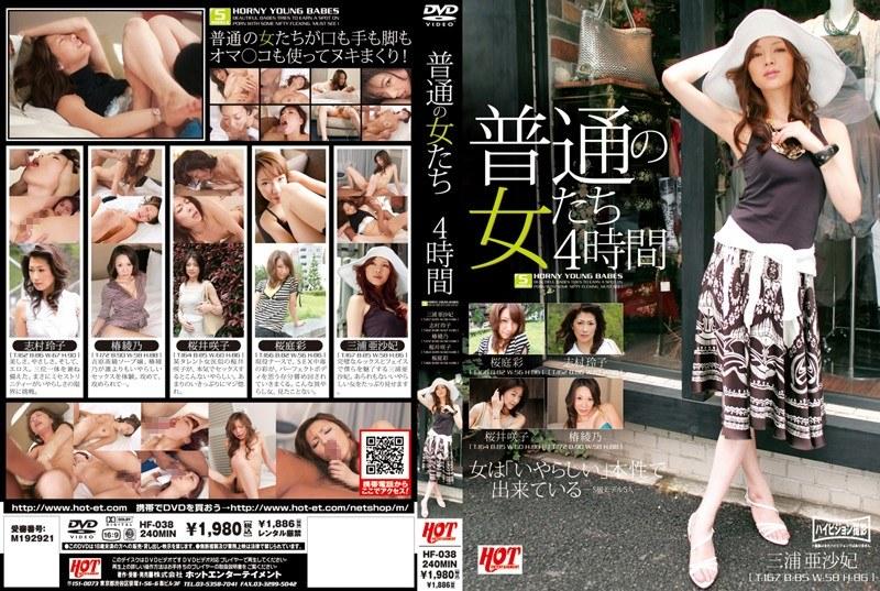 素人、三浦亜沙妃出演のsex無料熟女動画像。普通の女たち 4時間