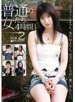 普通の女たち 4時間 Vol.2 ダウンロード