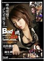 「Bad Girl バーチャル痴女」のパッケージ画像