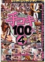 手コキ100人 4時間 ダウンロード