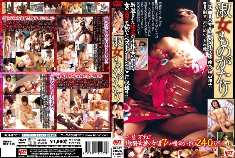 【義理の母との情事動画】巨乳の義母、夏木りりか出演のsex無料jukujo douga動画像。淑女ものがたり