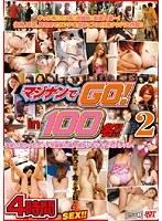 (59hf00088)[HF-088] マジナンでGO!in100名!! 2 ダウンロード