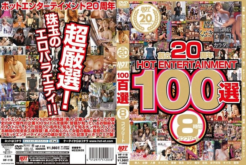 創立20周年 HOT ENTERTAINMENT 100選 8時間 コンプリート 春妃いぶき