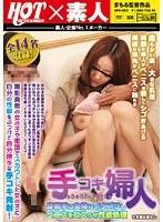「手コキ婦人 身勝手に女体にイタズラしペニスをコスらせ性欲処理」のパッケージ画像