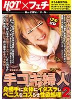 「手コキ婦人 身勝手に女体にイタズラしペニスをコスらせ性欲処理 2」のパッケージ画像