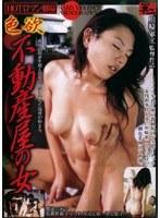 (59hgj007)[HGJ-007] 色欲 不動産屋の女 ダウンロード