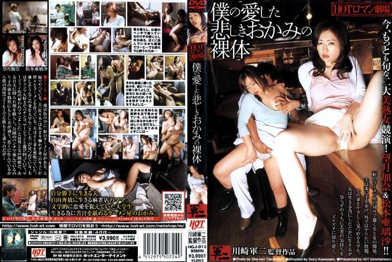 女将、望月加奈(松沢真理)出演のクンニ無料熟女動画像。僕の愛した悲しきおかみの裸体