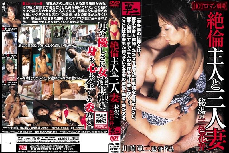 旅館にて、彼女、椿綾乃出演のクンニ無料jyukujyo douga動画像。絶倫主人と三人妻 秘湯の三色花弁