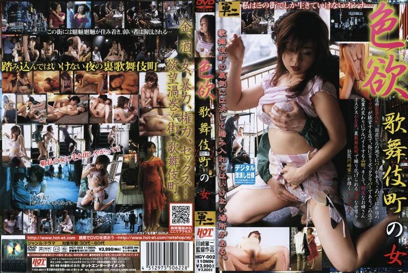 色欲 歌舞伎町の女