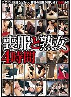 (59his003)[HIS-003] 喪服と熟女 4時間 ダウンロード