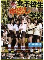 女子校生中出し学校