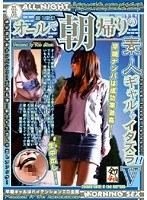 (59hkc026)[HKC-026] オールで朝帰りの素人ギャルをイタズラ!! 5 ダウンロード
