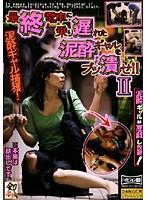 (59hkc034)[HKC-034] 最終電車に乗り遅れた泥酔ギャルをブッ潰せ!! 2 ダウンロード