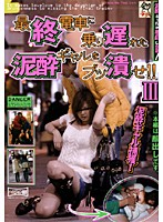 (59hkc038)[HKC-038] 最終電車に乗り遅れた泥酔ギャルをブッ潰せ!! 3 ダウンロード