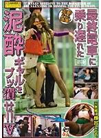 (59hkc045)[HKC-045] 最終電車に乗り遅れた泥酔ギャルをブッ潰せ!! 5 ダウンロード