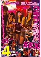 (59hkc00050)[HKC-050] 素人ギャルをクラブでナンパしてSEX 4時間スペシャル ダウンロード