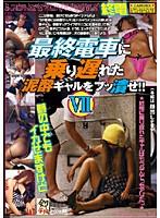 (59hkc055)[HKC-055] 最終電車に乗り遅れた泥酔ギャルをブッ潰せ!! 7 ダウンロード