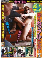 (59hkc058)[HKC-058] 素人カップルナンパ!彼氏の前でヤラれる彼女 10 ダウンロード