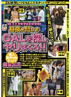 東京素人コレクション 昼夜を問わずGALを探しヤリまくる!!素人街ギャルナンパ剱宙太流 ダウンロード