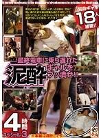 (59hkc00080)[HKC-080] 最終電車に乗り遅れた泥酔ギャルをブッ潰せ!! 4時間スペシャル 3 ダウンロード