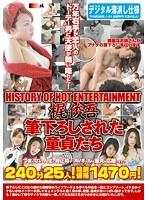HISTORY OF HOT ENTERTAINMENT 梶俊吾 筆下ろしされた童貞たち ダウンロード