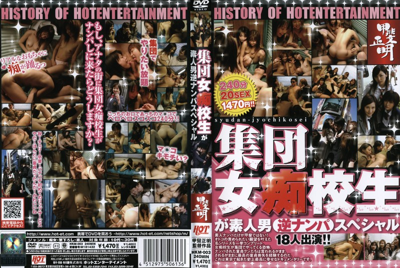 HISTORY OF HOT ENTERTAINMENT 甲斐正明 集団女痴校生が素人男逆ナンパスペシャル
