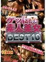 ゲットした素人美女BEST10