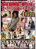 (59hkm00022)[HKM-022] 会社説明会の受付嬢をまかされた女優をイタズラ! 4時間 ダウンロード