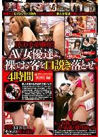(59hkm00033)[HKM-033] DVD手売り勝負!!AV女優達よ、裸でお客を口説き落とせ 4時間 ダウンロード