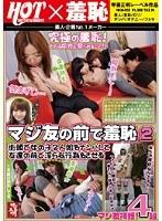 マジ友の前で羞恥 2 街頭で女の子2人組をナンパして友達の前で淫らな行為をさせる ダウンロード
