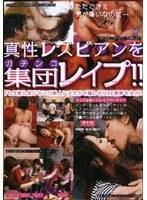 (59hmy004)[HMY-004] 真性レズビアンをガチンコ集団レイプ!! ダウンロード