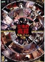 (59hng001)[HNG-001] 合法的盗撮 永井尚人の世界 ダウンロード